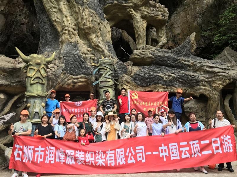 公司组织五一劳动节旅游活动
